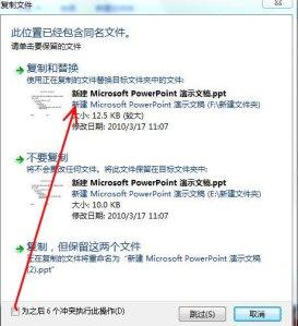 Windows 7 文件覆盖确认对话框的光标移动距离